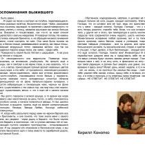 Фот18 Воспоминания выжившего С ПРОДОЛЖЕНИЕМ-01